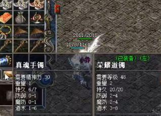 JJJ传奇中数万的战斗力来对抗红月魔王
